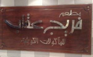 مطعم فريج عقاب